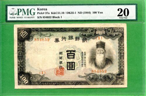 KOREA  P 37  1944   PMG 25    100 YEN    BLOCK   {1}  BETTER  NUMBER