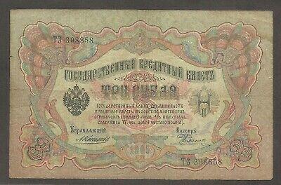 Russia (Czarist) 3 Rubles 1905; VG+, P-9b; Konshin & Rodionov