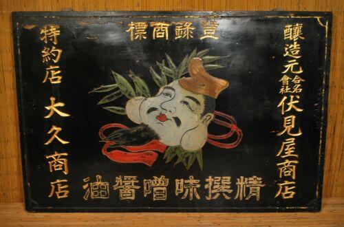 """ANTIQUE JAPANESE HAND CARVED """"Miso Shoyu"""" SHOP SIGN KANBAN /  Meiji Era"""