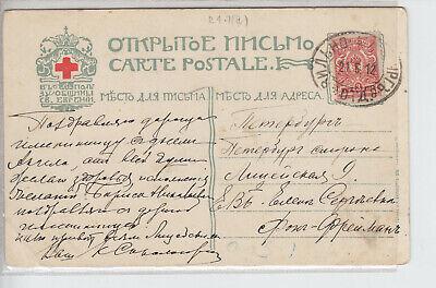 """RUSSIA LITHUANIA 1912, TPO 4 """"VILNO-SPB/OTD"""""""