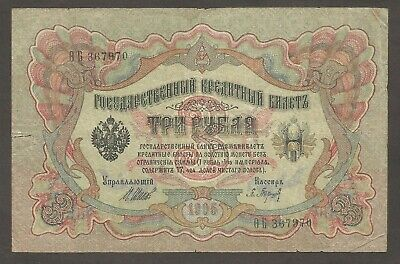 Russia (Czarist) 3 Rubles 1905; VG+, P-9c; Shipov & Baryshev