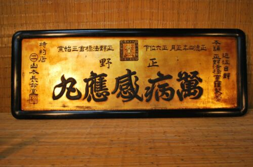 JAPANESE HAND CARVED PHARMACY SHOP SIGN KANBAN GOLD LACQUER /  Early 1900