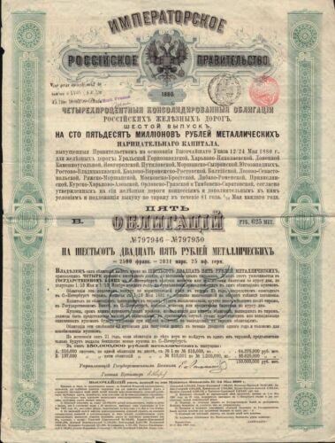 1880 IMPERIAL GOVERNMENT OF RUSSIA CONSOLIDATED  RAILROAD 625 Rbl + 25 coupons