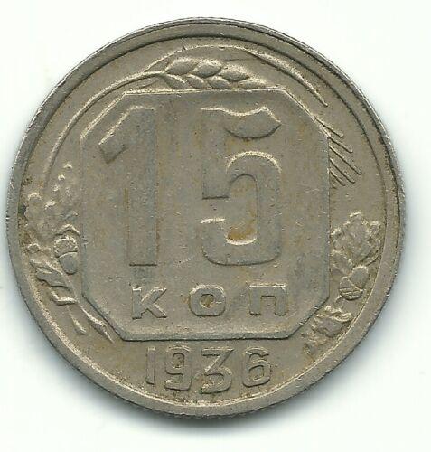 VERY NICE HIGH GRADE RUSSIA USSR CCCP 1936 15 KOPEKS COIN-AGT248