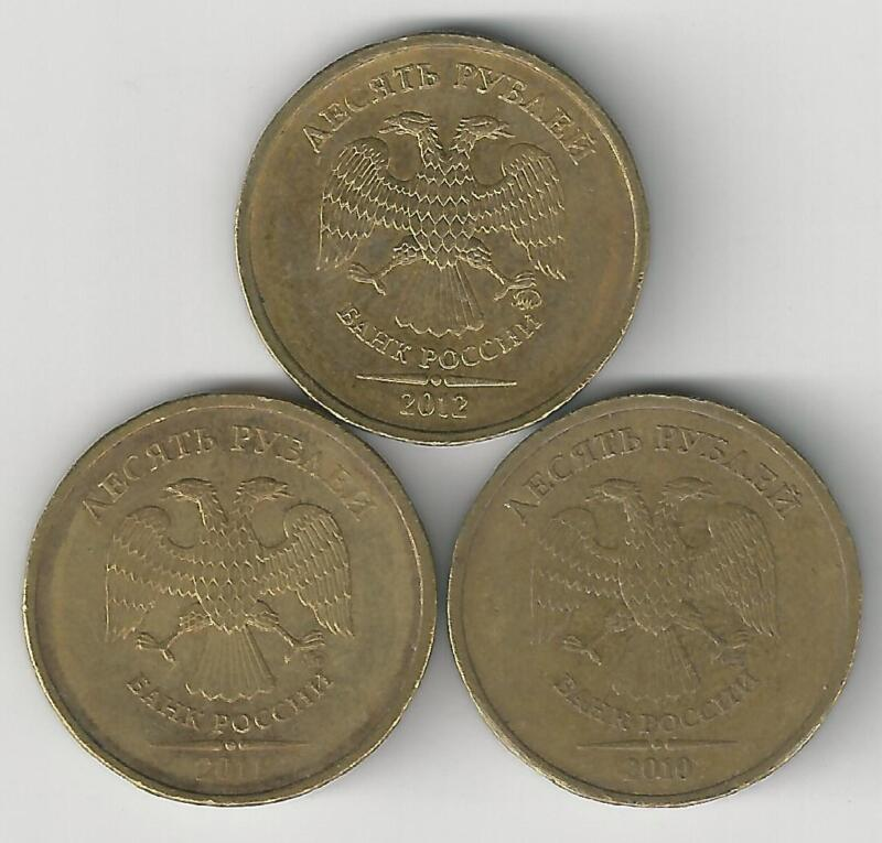 3 DIFFERENT 10 ROUBLE COINS from RUSSIA (2010, 2011 & 2012)