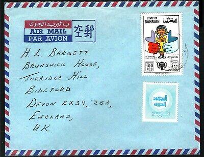 Gulf States BAHRAIN Cover CHILDREN'S DAY Commercial Air Mail GB Devon 1979 ZG63
