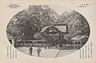 JAPANESE Postcard ~ Early 1900's USA - JINGU A FAMOUS Shrine in Japan Unused