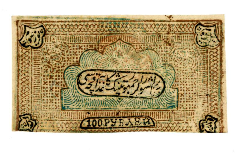 Russia (Russian Central Asia) ... P-S1036 ... 100 Rubles ... (1920) ... *UNC*