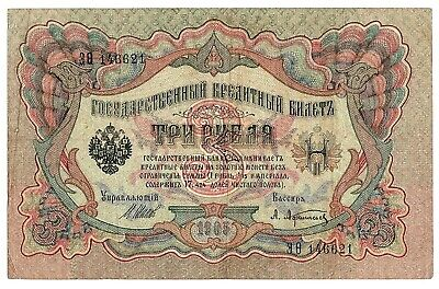 1905 IMPERIAL RUSSIA 3 RUBLES BANKNOTE CIRCULATED