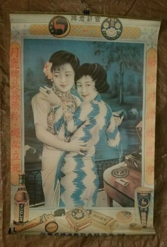 Antique Chinese Advertising Poster