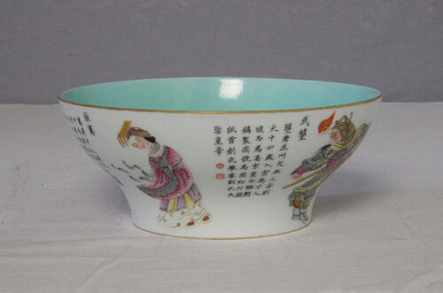 Chinese  Famille  Rose  Porcelain  Bowl  With  Mark      M2056