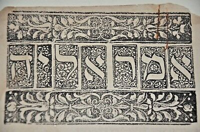 1533 Post incunabula Constantinople antique judaica Hebrew תחריט עתיק נאה ומיוחד