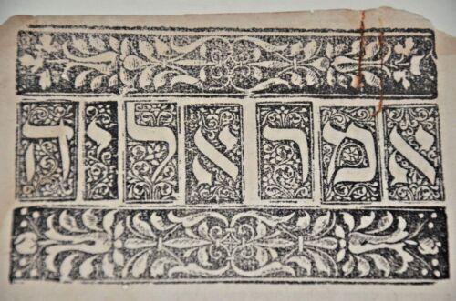 1533 Post incunabula Constantinople antique judaica Hebrew תחריט עתיק נאה ומיוחד