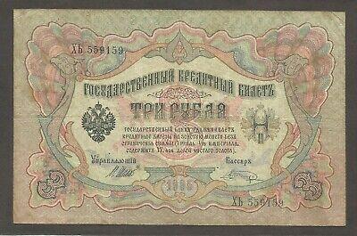 Russia (Czarist) 3 Rubles 1905; VG+, P-9c; Shipov & Shagin