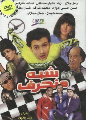 Shebeh Monharef - Ramz Galal, Zena, Nashwa Mustafa, Arabic Movie DVD for sale  Shipping to South Africa