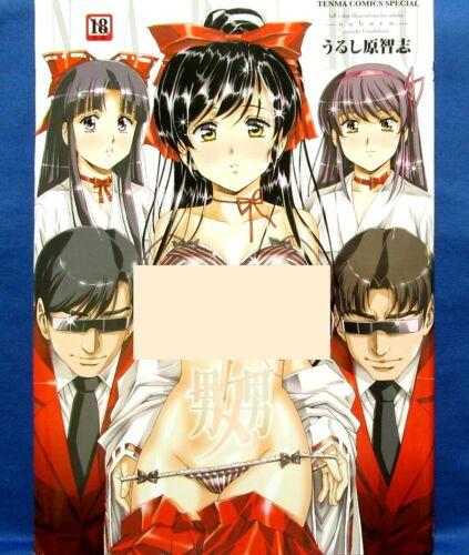Satoshi Urushihara Illustrations - Naburu /Japanese Anime Art Book