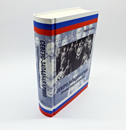 БЕЛОЕ ДВИЖЕНИЕ: NORTHWEST ARMY Chronicle of Victories and Losses w MAPS Rosental