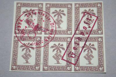 """Deutsches Reich """"Tunis-Feldpost"""" Mi 5 rot gest. *334. ID + Feldpostpäckchen* /ND"""