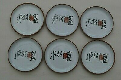 Set of 6 Vintage Hand Painted Japanese Plates 3 1/2