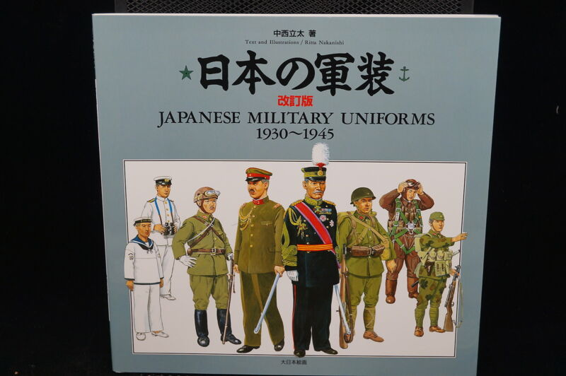 WW2 Japanese Military Uniforms 1930-1945 Reference Book