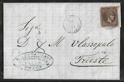 GREECE 1881 Folded Cover Volos to Trieste Italy with 30 L Michel #45c
