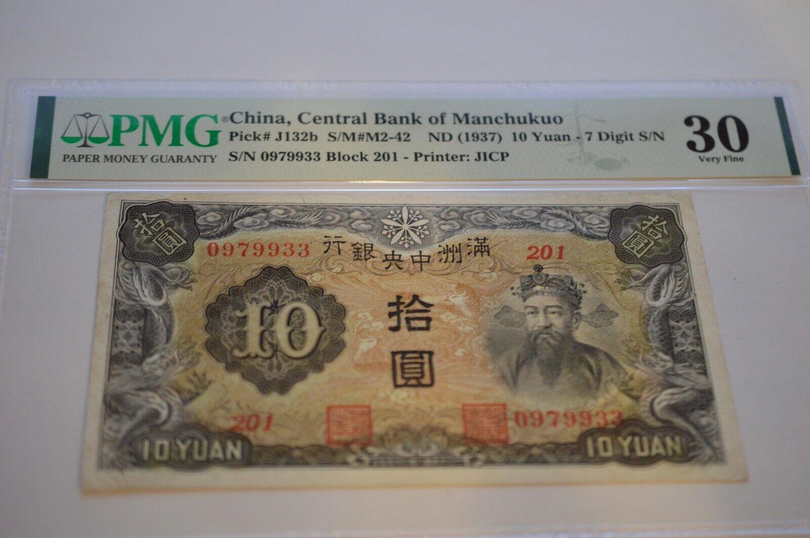 China 1937 Central Bank Of Manchukuo, 10 Yuan, P J132b, 7-digit BANKNOTE PMG30 - $19.99