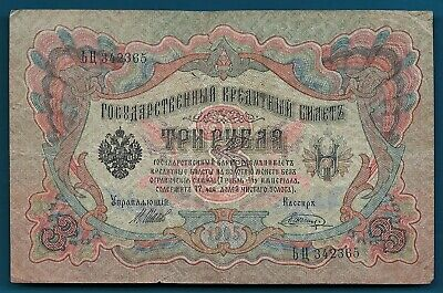 3 Rubles 1905 Imperial Russia VG/F