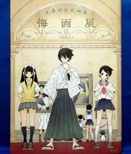 Koji Kouji Kumeta Illustrations - Kuigaten w/Poster /Japanese Anime Art Book