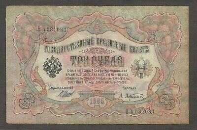 Russia (Czarist) 3 Rubles 1905; VG+, P-9c; Shipov & Afanasiev