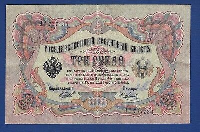 3 Roubles 1905. Imperial Russia banknotes, 3 rubles, 3 roubles !