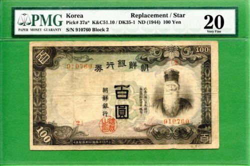 KOREA  P 37  1944   PMG 20    100 YEN   REPLACEMENT / STAR   {2}