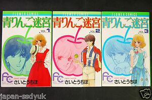 JAPAN-Chiho-Saito-manga-Blue-Apple-Labyrinth-Ao-Ringo-Meikyuu-1-3-Complete-Set