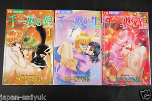 JAPAN-Chiho-Saito-manga-Senichiya-no-Kagi-1-3-Complete-Set-Original-version