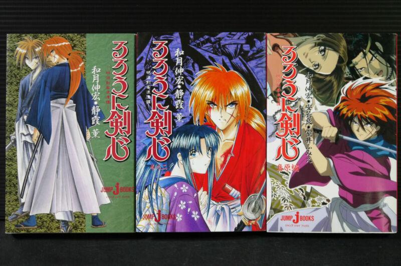 JAPAN novel: Rurouni Kenshin vol.1~3 Complete set