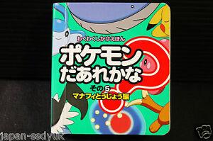 JAPAN-Pokemon-Picture-Book-Pokemon-Daare-kana-vol-5
