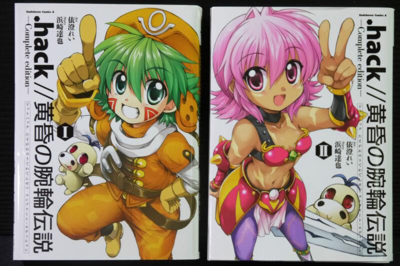 JAPAN Rei Izumi manga:.hack//Tasogare no Udewa Densetsu Complete edition 1~2 set