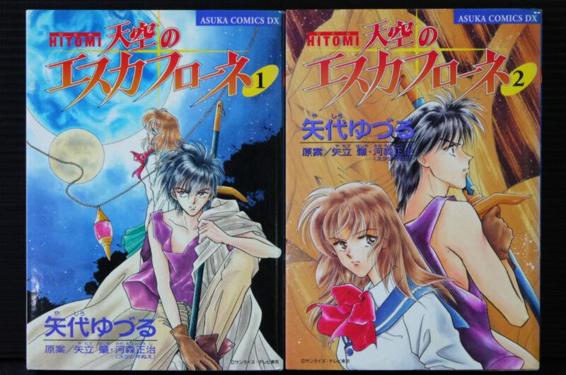 japan 9s) Yuzuru Yashito manga: Hitomi, Tenkuu no Escaflowne 1~2 Complete set
