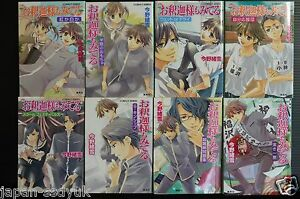 JAPAN-novel-Oshaka-sama-mo-Miteru-1-8-set-Maria-sama-ga-Miteru