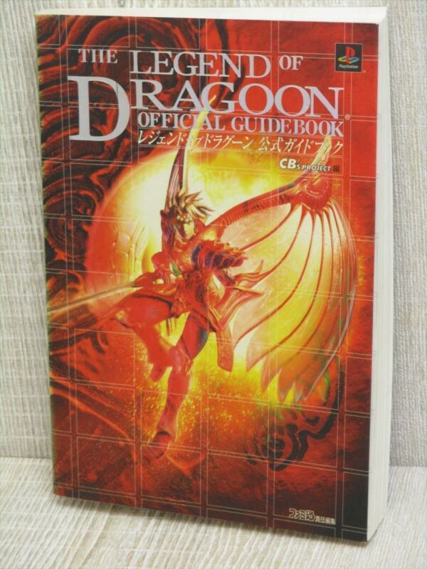 LEGEND OF DRAGOON Guide Sony PS Book AP98*