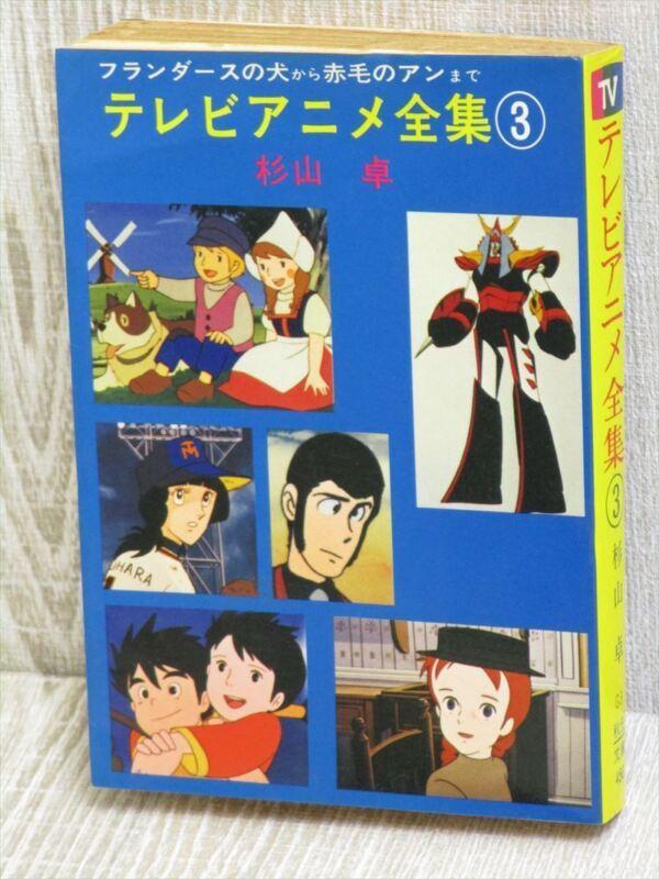 TV ANIME ZENSHU 3 Japanese Vtg Book 1979 Art Book Captain Harlock Lupin