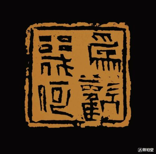 chinese stone hand carved seal stamp 为欢几何