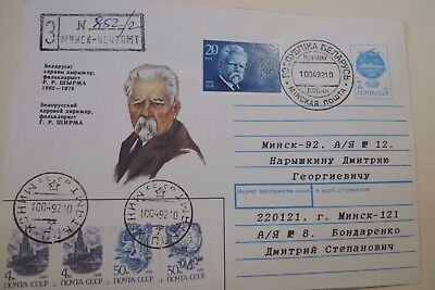 BELARUS COVER 1992 MIXED RUSSIAN AND BELARUS POSTAGE
