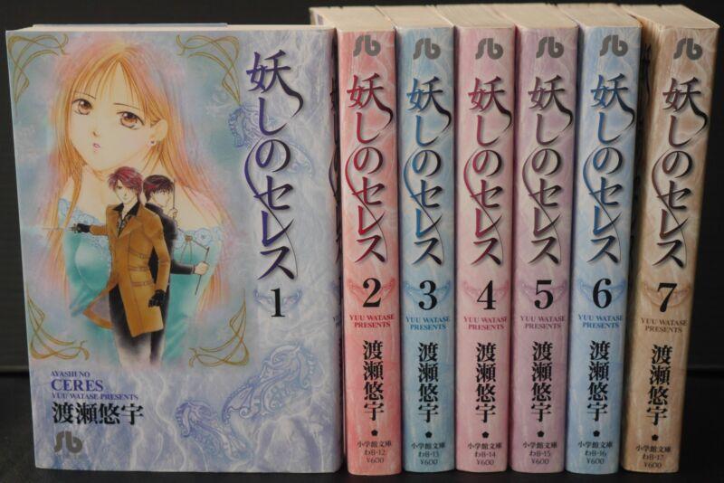 JAPAN Yuu Watase manga: Ceres Celestial Legend 1~7 Complete Set