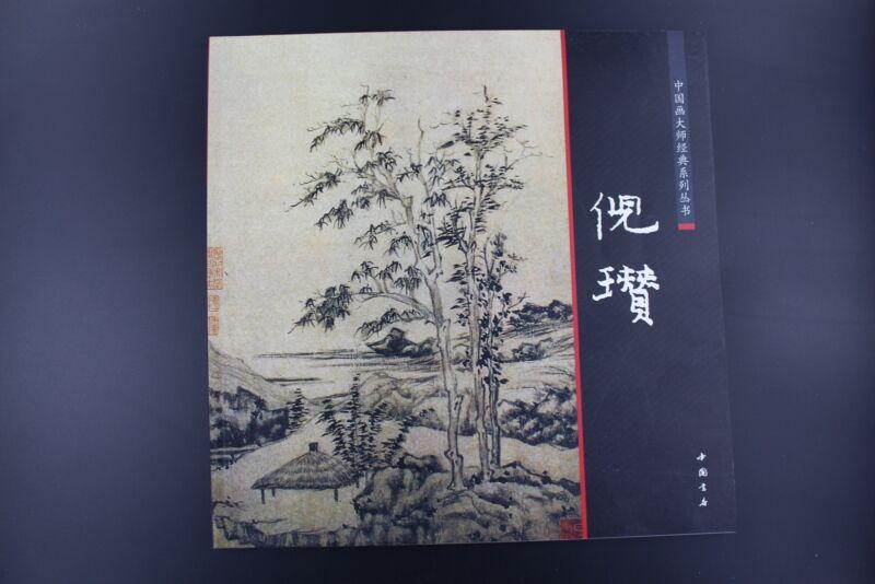 Chinese Painting Brush Ink Art Landscape Sumi-ENI ZAN Book Bamboo Calligraphy