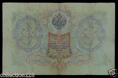 Russia 3 Rubles BANKNOTE 1905