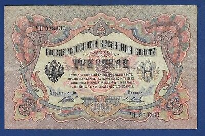3 Roubles 1905. Imperial Russia banknotes, rubles, roubles !