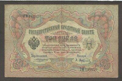 Russia (Czarist) 3 Rubles 1905; VG+, P-9b; Konshin & Afanasiev
