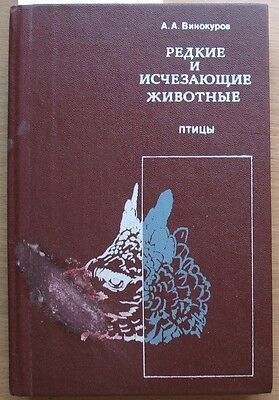 Guide Book Endangered Rare Bird Owl Eagle Russian Genus Forests Ornithology Old