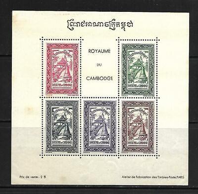 Cambodia - #18a Souvenir Sheet Mint