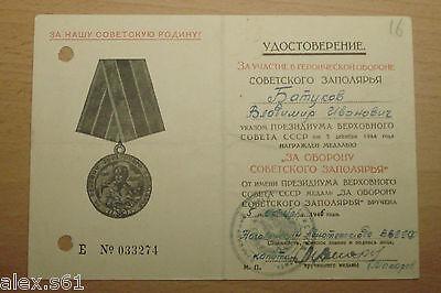 -UdSSR Urkunde für Polargebiet
